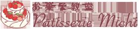 蕨市のお菓子教室Patisserie-Michi